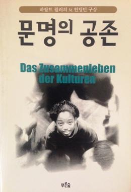 하랄트 뮐러가 1999년에 쓴 . 이 책은 새뮤얼 헌팅턴의 이 위험하다고 비판한 '적극적인 대안서'로 손꼽히는 책이다.