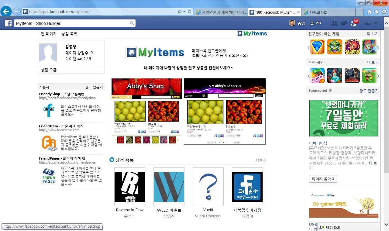 페이스북에서 상점을 만들고 물건을 파는 앱은 MyItems·FriendPages·FriendItem·FriendyShop 등 다양하다. 사진은 MyItems 앱을 적용한 화면.