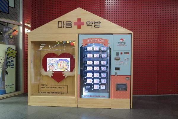 서울문화재단이 시민청 활짝라운지에 마음약방 자판기를 설치해 오는 13일부터 한 해 동안 운영한다. 사진=서울문화재단