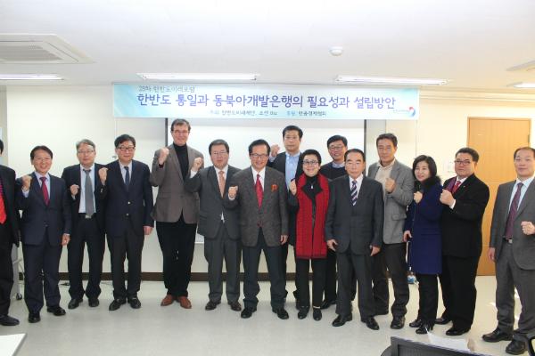 """한반도미래재단(회장 구천서)은 2월 11일(수) 오전 서울 중구 태평로 태성빌딩에서 """"한반도 통일과 동북아개발은행-필요성과 설립 방안""""이라는 주제로 을 개최했다."""