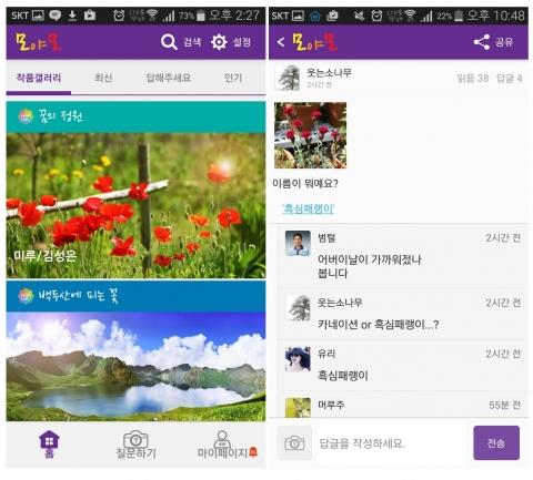 모야모(대표 박종봉)가 언제 어디서나, 사진을 찍어 올리면 식물의 이름을 알려주는 앱인 '모야모'를 발표했다.