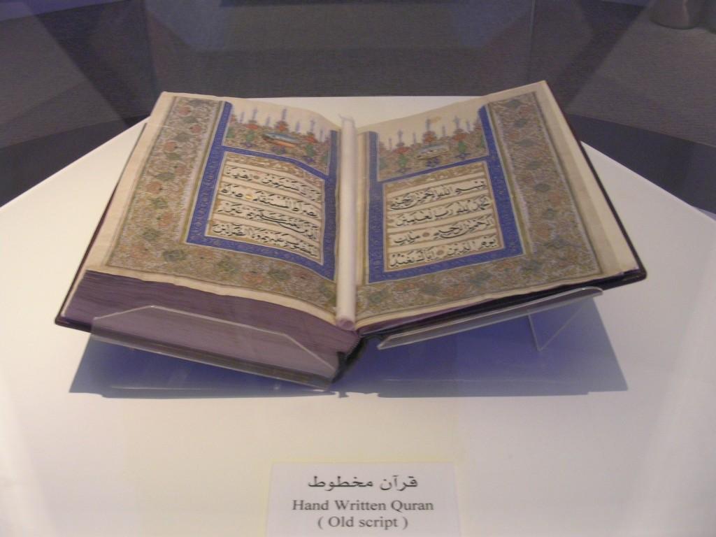 사우디 아라비아 리야드의 국립박물관에 전시된 쿠란. 사진=위키백과