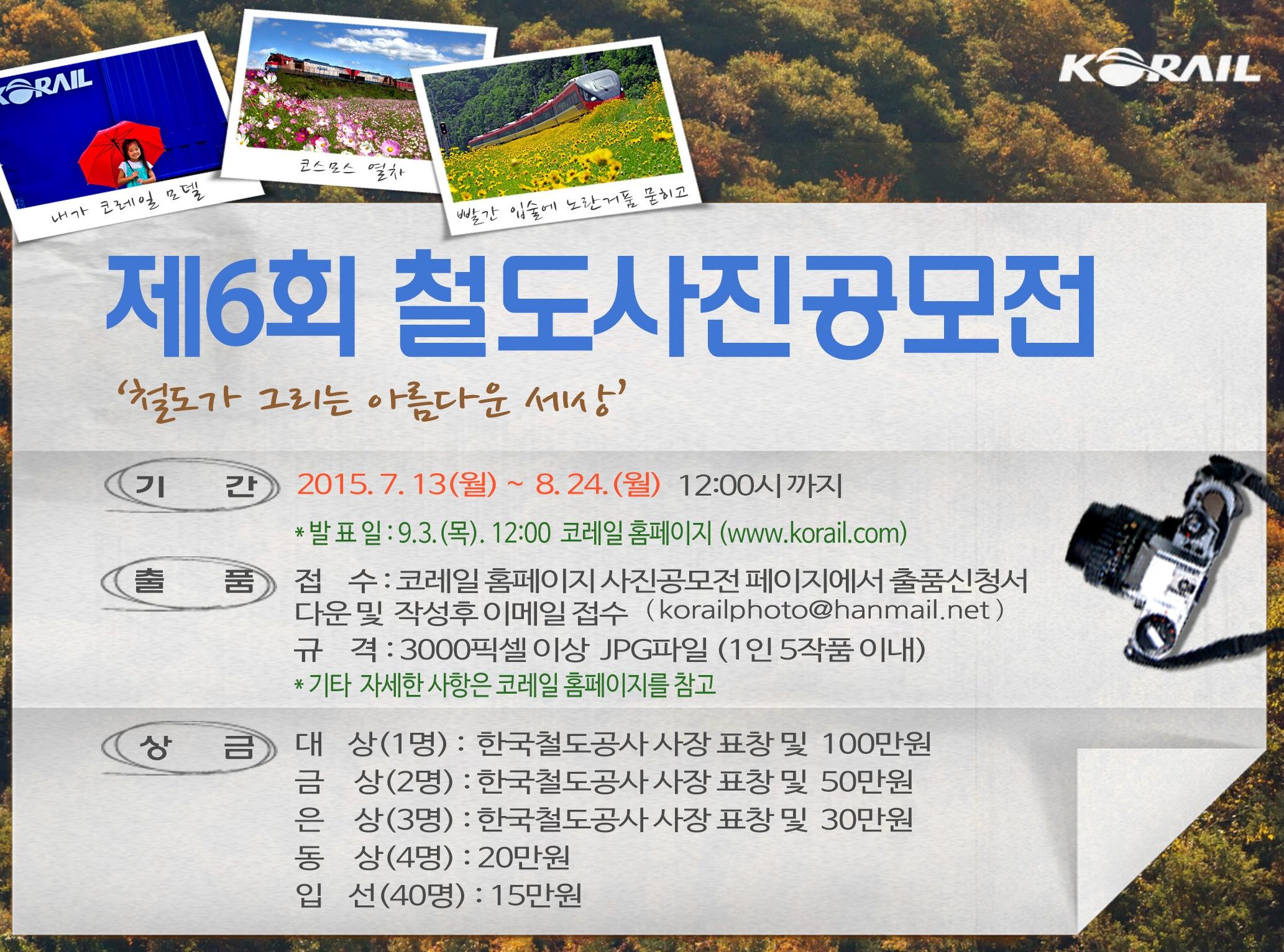 코레일, 제6회 철도사진공모전 개최 02