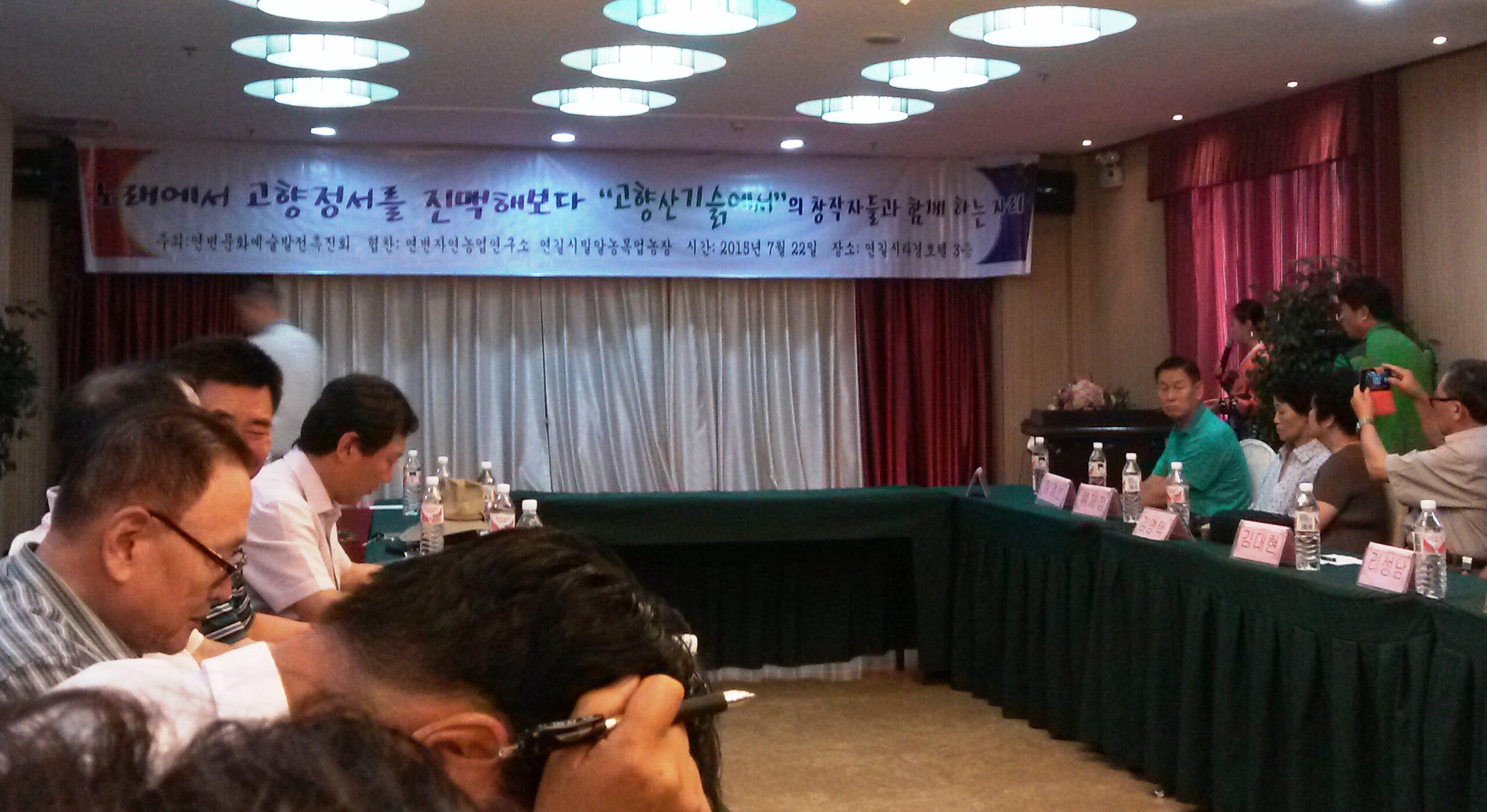 00 연변문화예술발전촉진회, 조선족 동포 애환곡 '고향산 기슭에서' 기념행사 개최