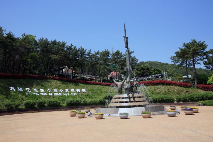 거제포로수용소유적공원 입구. 사진=한국관광공사