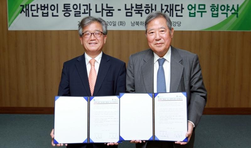 남북하나재단, 통일과나눔재단과 업무협약 01
