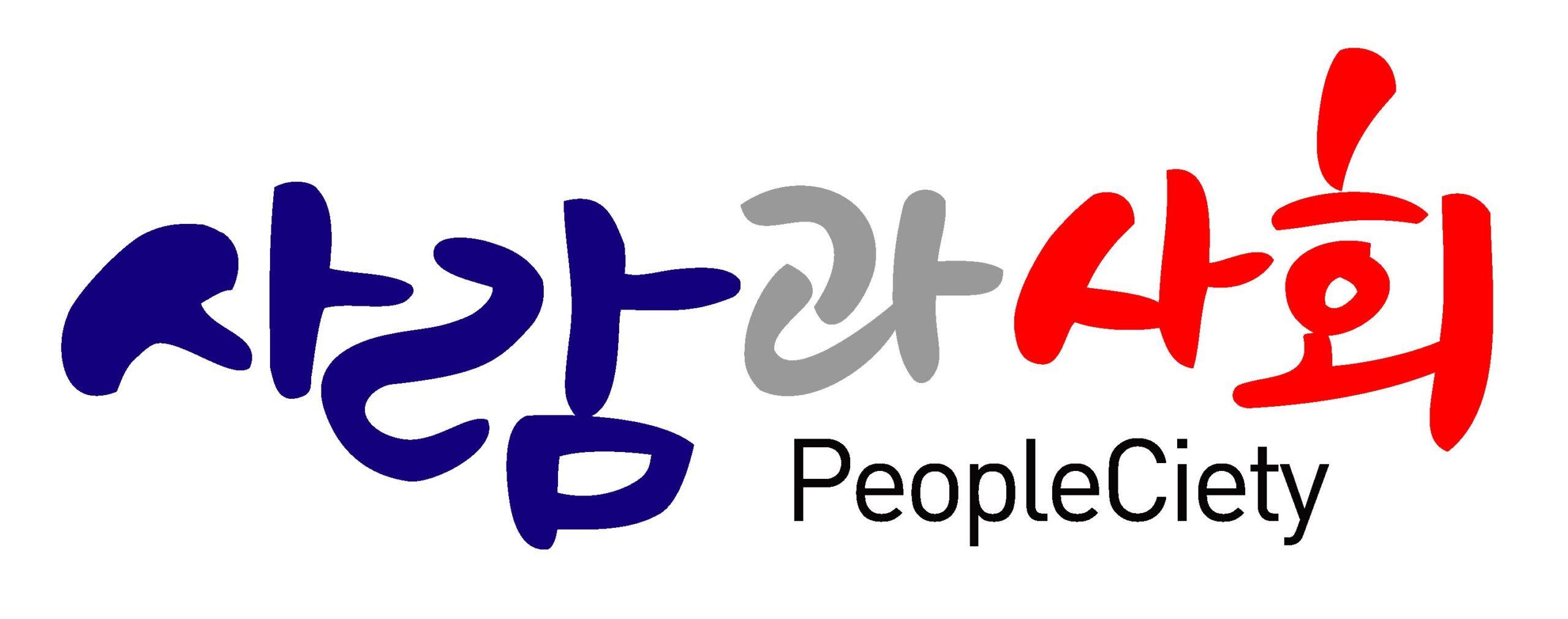 사람과사회_로고_최종