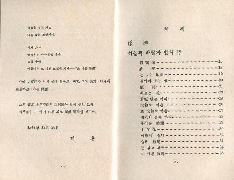 시인 정지용이 쓴 서문과 시집의 목차