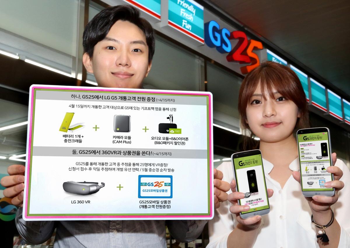 LG G5, GS25 편의점 판매 20160411085427_7976777423