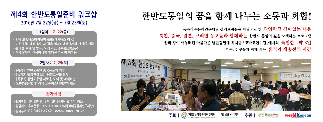 동북아공동체연구재단 제4회 한반도통일준비 워크샵 통일신문-2016.07.06