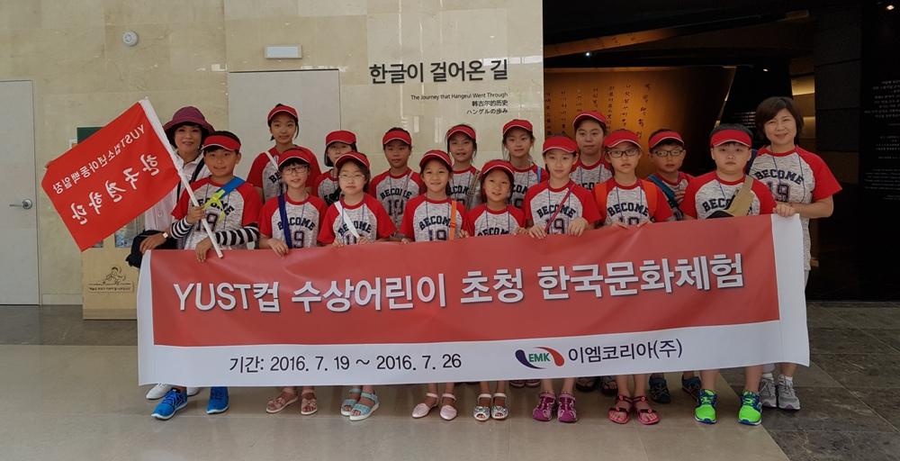 제18회 YUST컵 소년아동백일장대회 수상자 한국 방문, 용산한글박물관