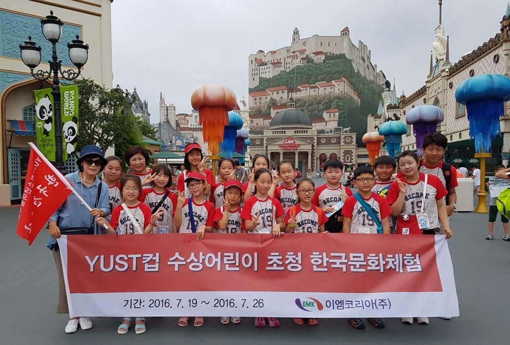 제18회 YUST컵 소년아동백일장대회 수상자 한국 방문, 용인 에버랜드