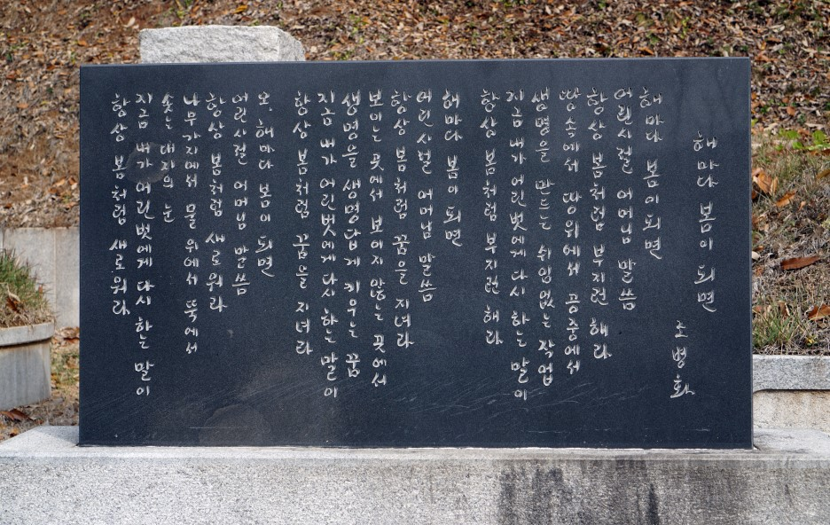 조병화문학관 02