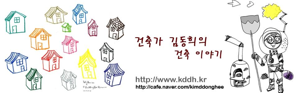건축가 김동희의 건축 이야기