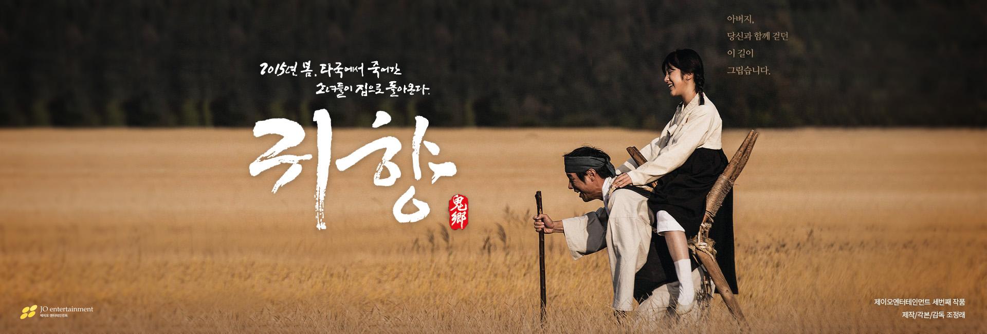 영화 귀향 01
