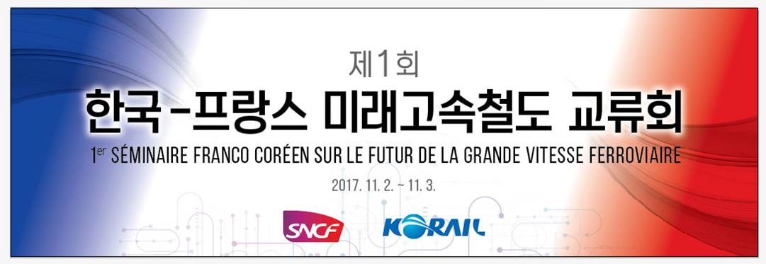 코레일, 프랑스 SNCF와 기술 교류회 개최 001