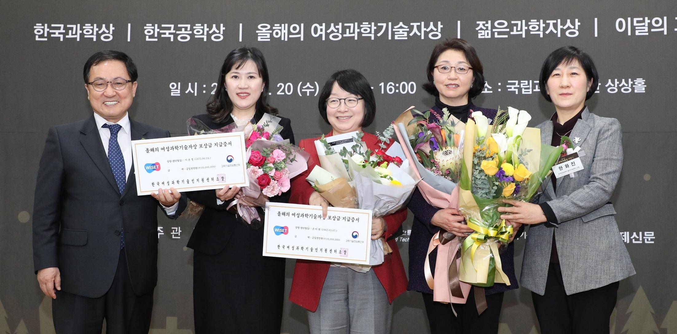 한국여성과학기술인지원센터, 2017 올해의 여성과학기술자상