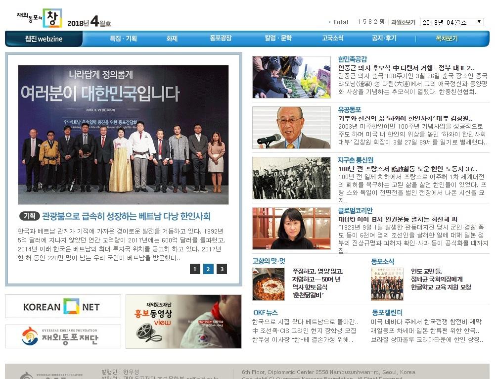 재외동포재단 웹진 첫 화면
