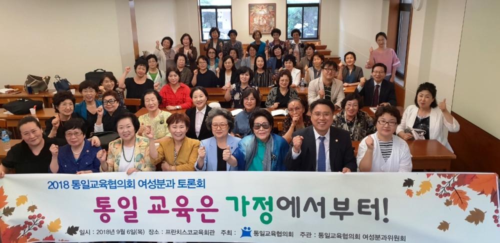 통일교육협의회 여성분과, 4.27 판문점 선언과 '통일교육은 가정에서부터' 주제발표 WEB