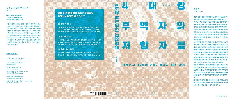 김병기, 4대강 부역자와 저항자들, 오마이북, 2019 표지 평면 전체 WEB