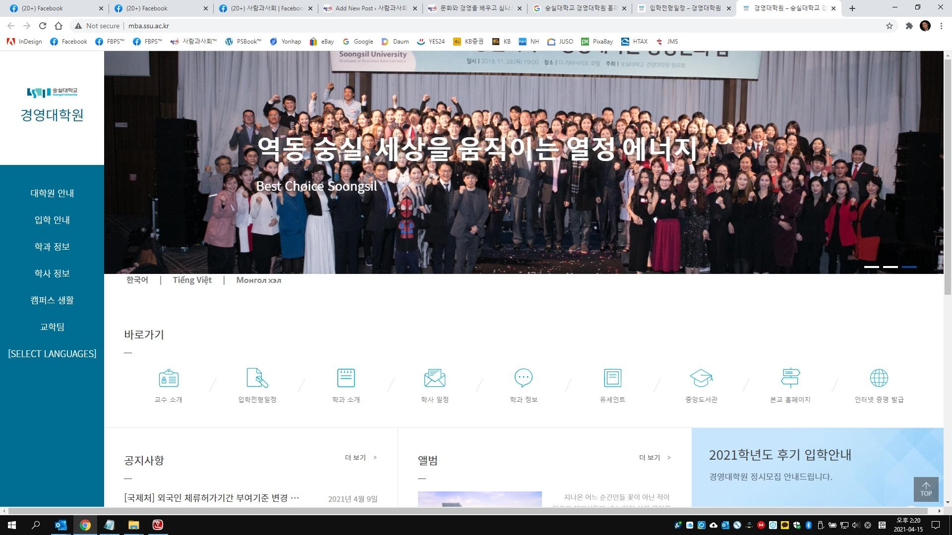 숭실대 경영대학원 문화콘텐츠경영학과 홈페이지